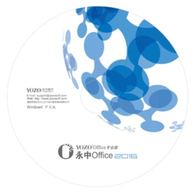 永中/YOZO Office2016专业版 办公套件
